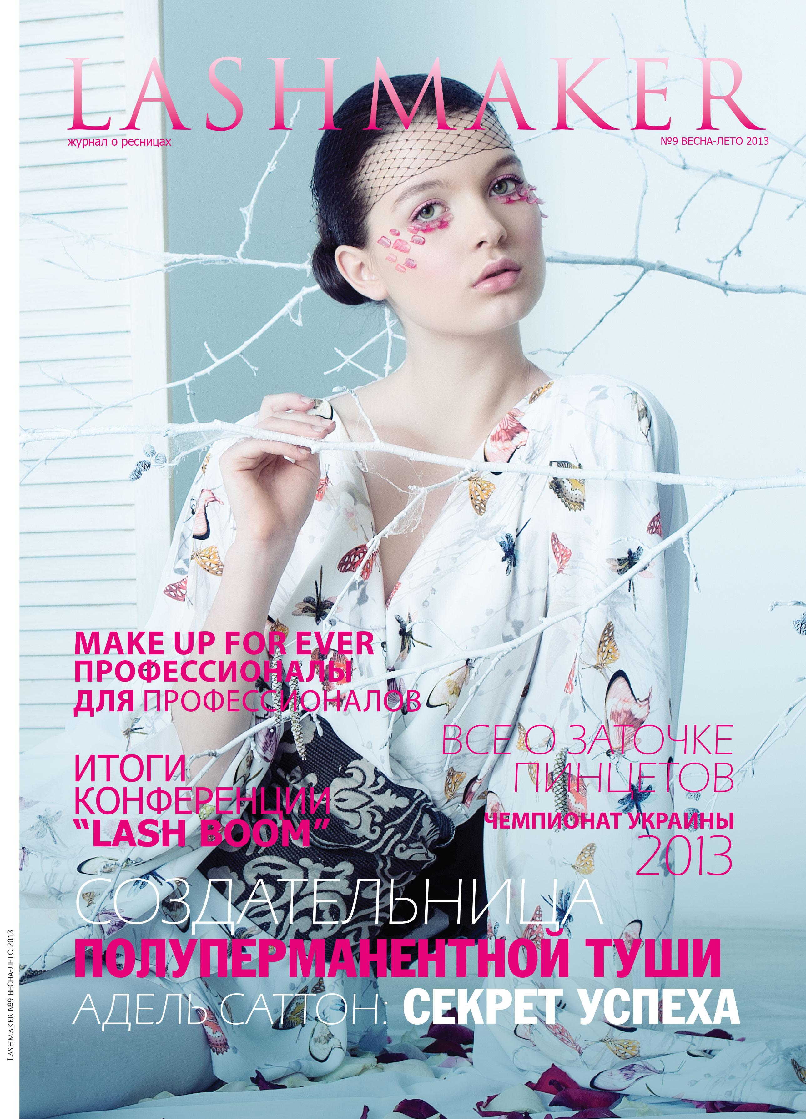 Lashmaker9-cover.jpg