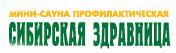sibirskaya_zdravnica